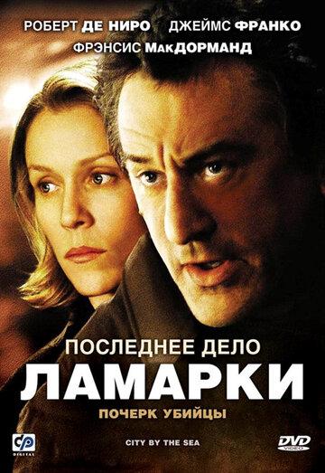 Постер к фильму Последнее дело Ламарки (2002)