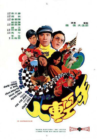Молодежь (1972)