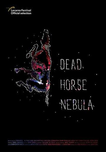 Мертвая лошадь Небула (2018)