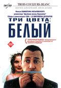 Три цвета: Белый (1993)