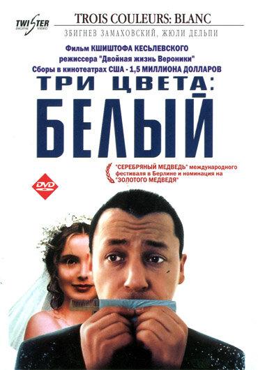 Фильм три цвета синий смотреть онлайн бесплатно в хорошем качестве