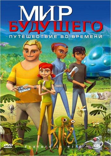 Мир будущего (2007) полный фильм онлайн