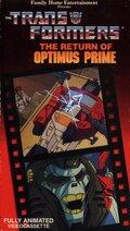 Трансформеры: Возвращение Оптимуса Прайма (1987)
