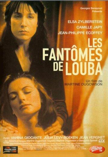 Призраки Любы (2001)