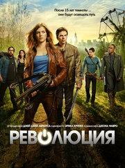 Смотреть Революция (2 сезон) (2014) в HD качестве 720p