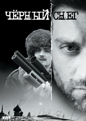 Черный снег (2008)