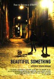 Нечто прекрасное (2015)