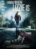 Я знаю, где Лиззи