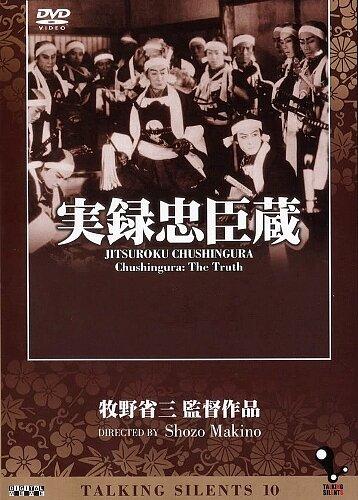 Тюсингура: Правдивая история (1928) полный фильм онлайн