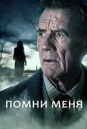 Помни меня (2014)