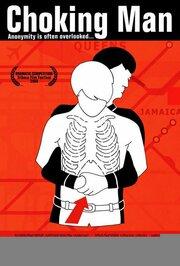 Задыхающийся человек (2006)