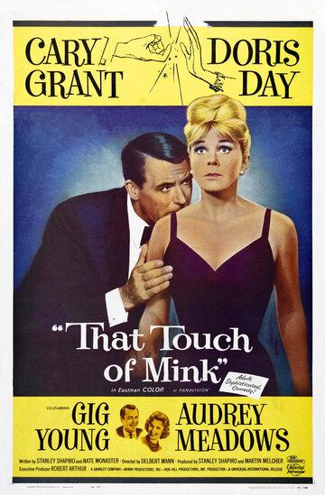 Постер к фильму Этот мех норки (1962)