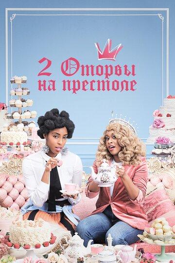 2 оторвы на престоле (сериал 2018 – ...) 2 Dope Queens   смотреть онлайн