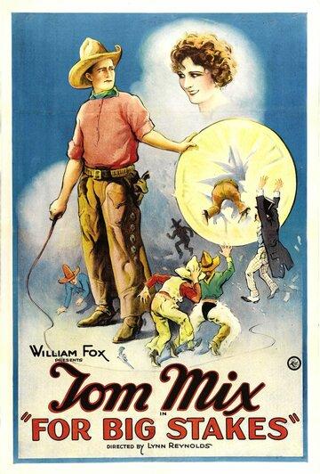На крупные ставки (1922)