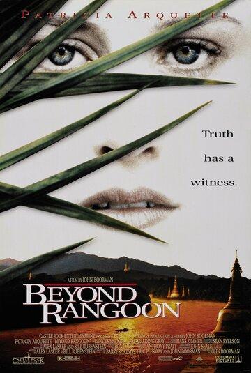 За пределами Рангуна (1995)