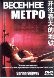 Весеннее метро (2002)
