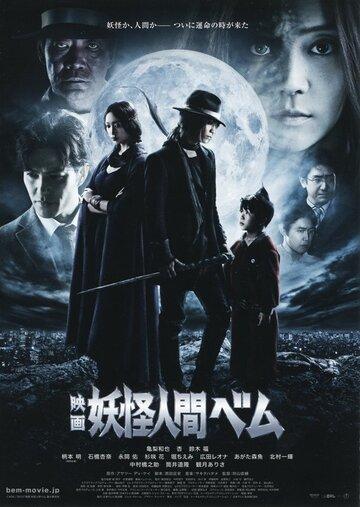 Бем, человек-демон (2012)