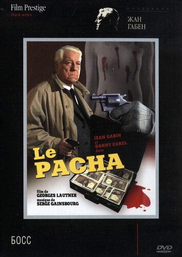 Босс (Le pacha)