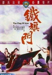 Железный флаг