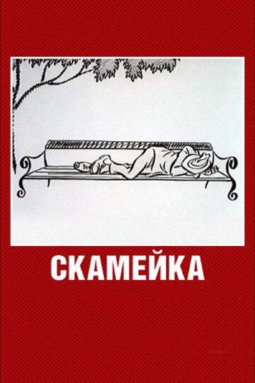 Скамейка (1967)