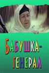 Бабушка-генерал (1982) полный фильм