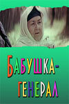 Фильмы Бабушка-генерал