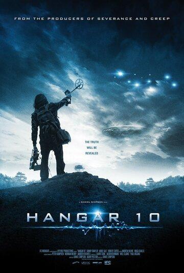 Ангар 10 2014