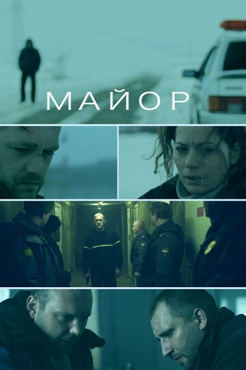 Майор (2013) - смотреть онлайн