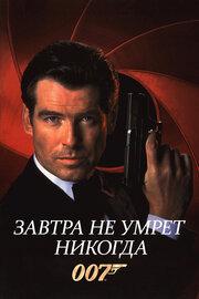 Завтра не умрет никогда (1997)