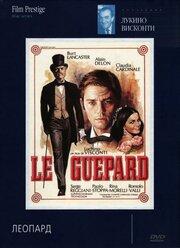 Леопард (1963)
