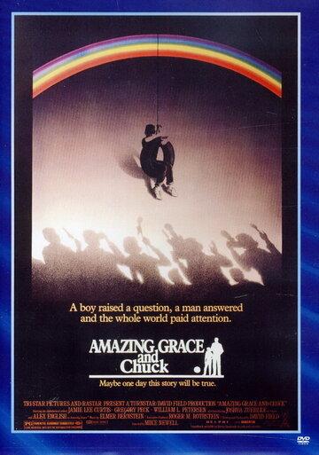 Удивительная Грейс и Чак (1987) полный фильм онлайн