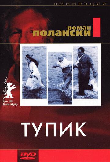 Фильм Тупик