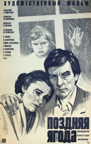 Поздняя ягода (1978)