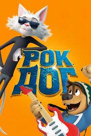 Рок Дог (2016)