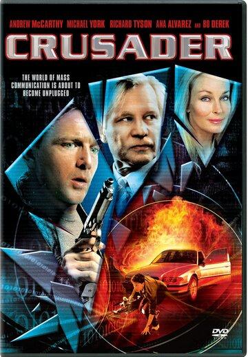 Крестоносец (2005)