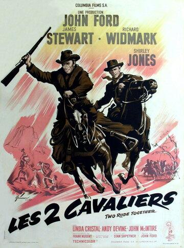 Постер к фильму Два всадника (1961)