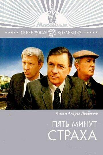 Пять минут страха (1986)
