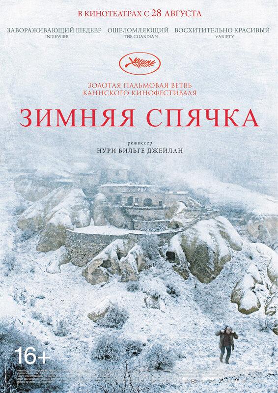 Отзывы к фильму – Зимняя спячка (2014)