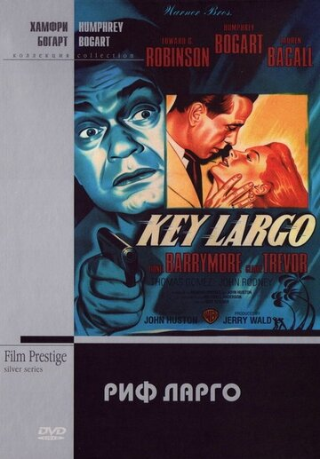 Риф Ларго (Key Largo)