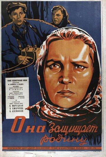 Она защищает Родину (1943)