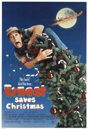 Смотреть онлайн Эрнест спасает Рождество