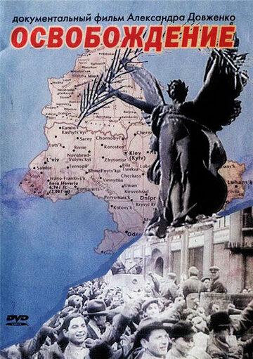 Освобождение (1940)
