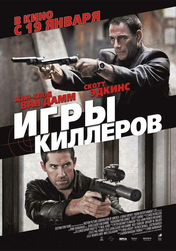 Отзывы к фильму – Игры киллеров (2011)