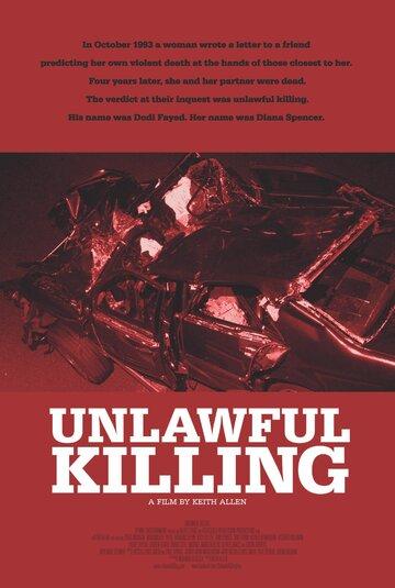 Диана: Убийство вне закона