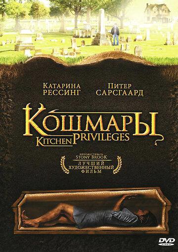 Кошмары (2000)