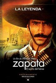 Сапата – сон героя (2004)