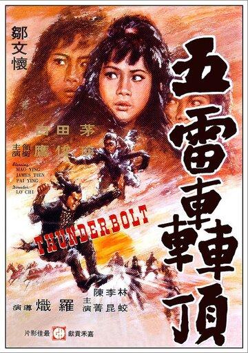 Удар грома (1973)