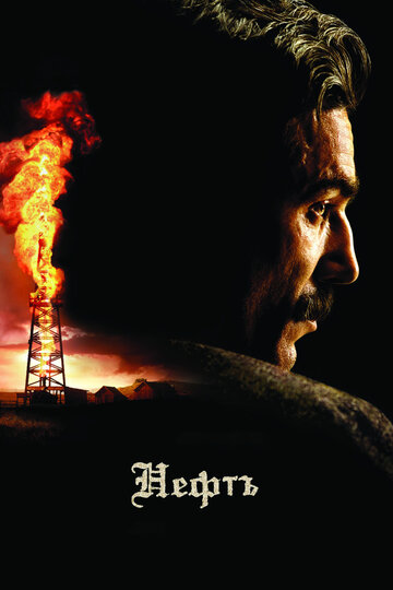 Фильм Нефть