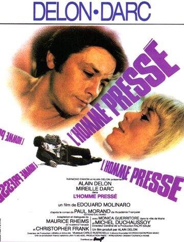 Спешащий человек (1977)