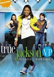 Смотреть онлайн Тру Джексон